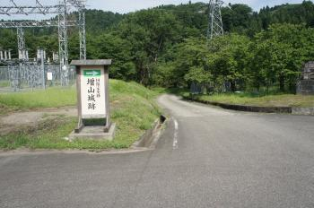 増山城03