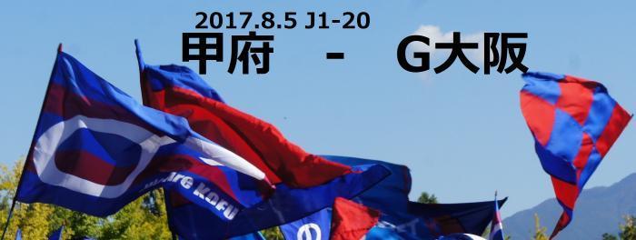 甲府G大阪