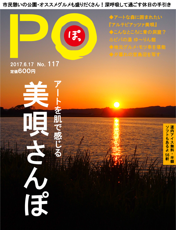po2web_2017070918281521f.jpg