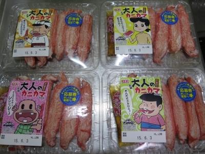 大人のカニカマ天才バカボンVre.