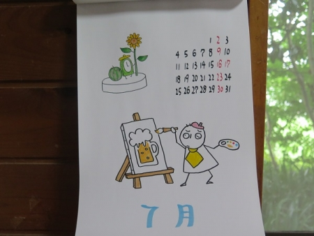 2017年7月の『いぢわるカレンダー』