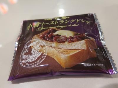 小倉トーストラングドシャクッキー