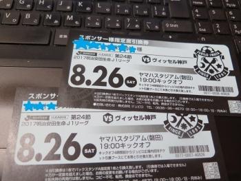チケット引換券