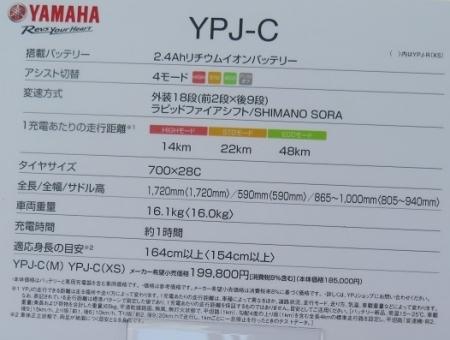 YPJ-C