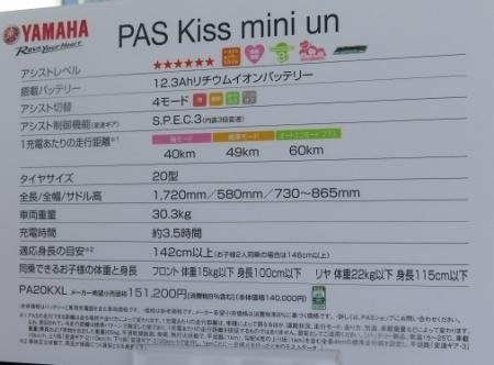 PAS Kiss mini un