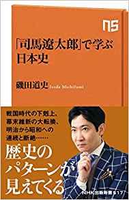 司馬遼日本史