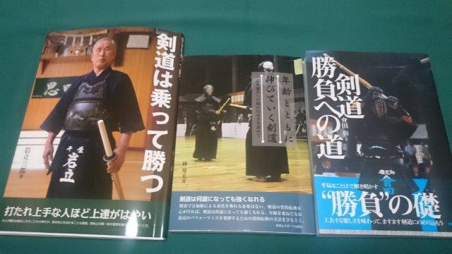 お盆の剣道本3冊
