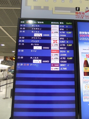成田空港 (2)
