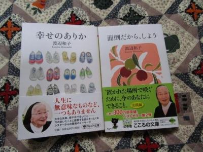 渡辺和子著書