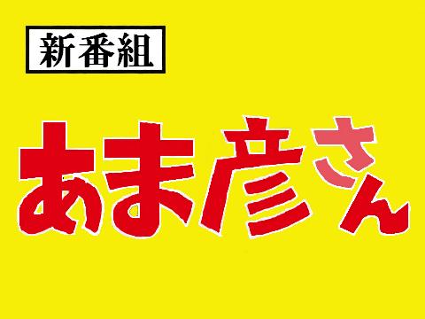 新番組 あま彦さん ロゴ