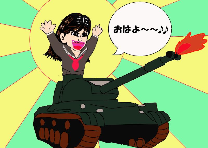 宮沢りえ 戦車 1