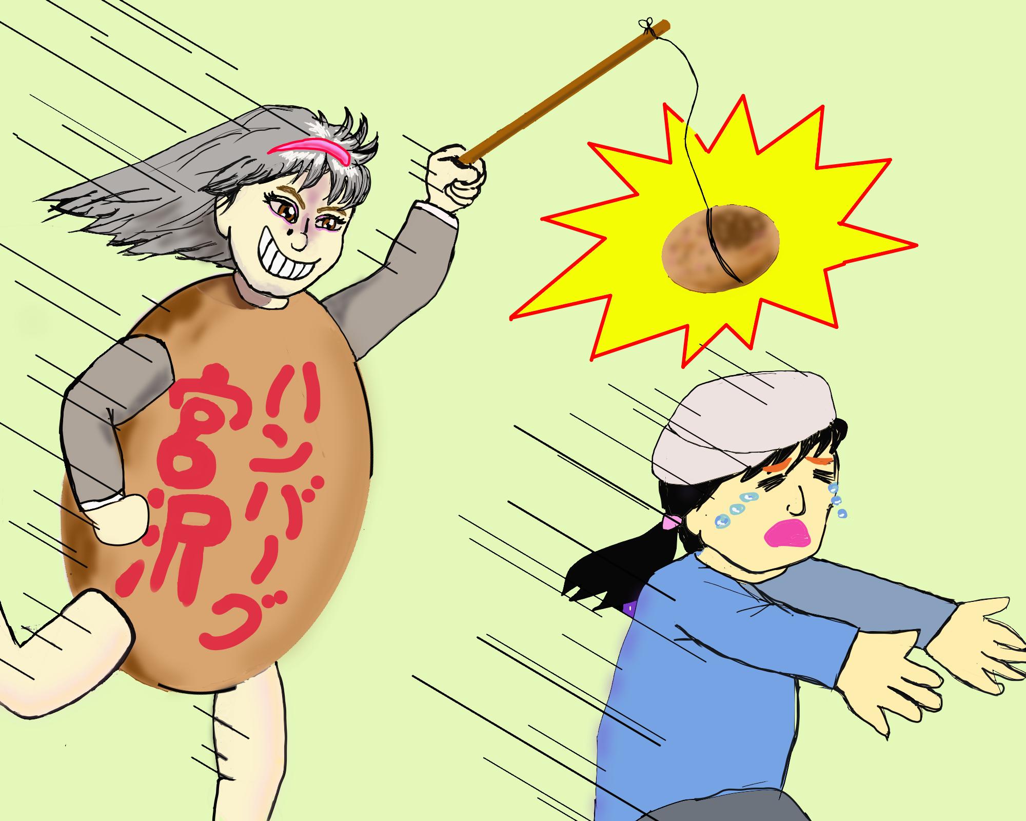 足 宮沢ハンバーグ 追う