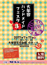 29 7大牟田ハンドメイド