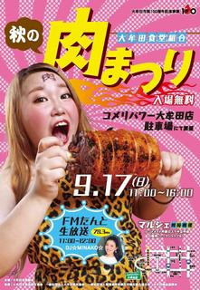 秋の肉まつり 20