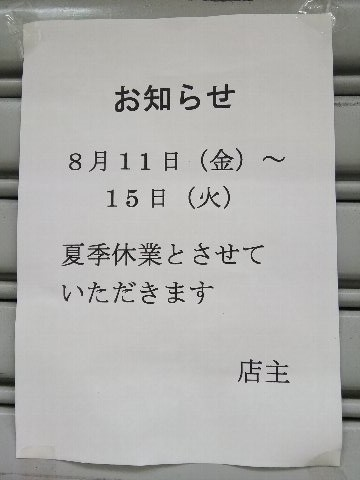 2017-08-15No009.jpg