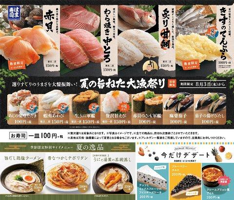 はま寿司2017-08フェア