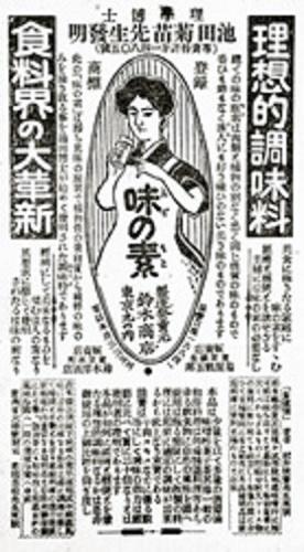 第45記事1味の素初の新聞広告