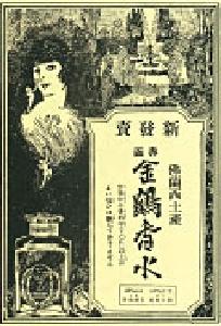 第96記事金鶴香水