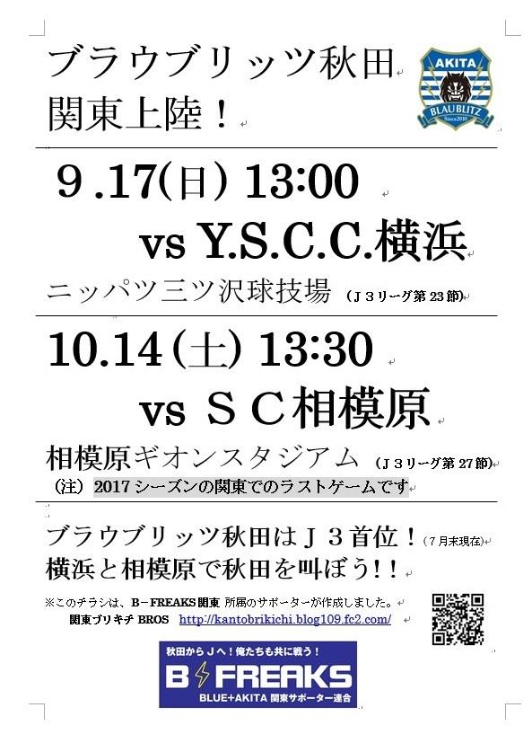 201709kokuchi(2).jpg