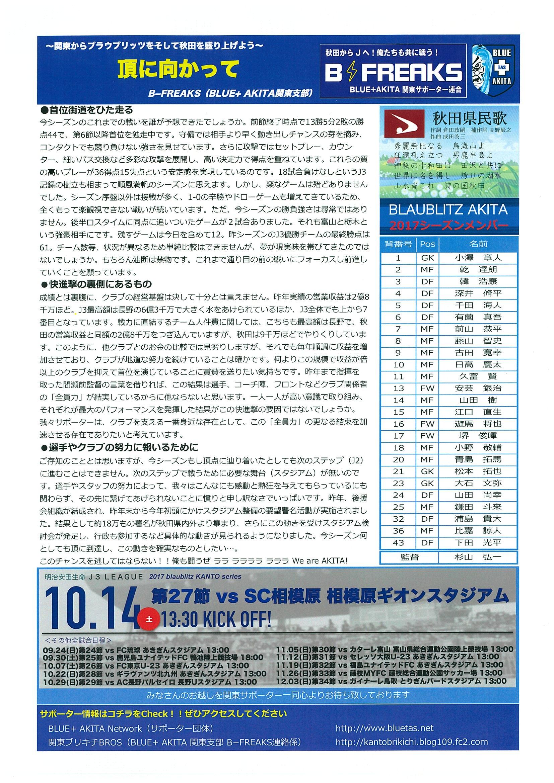2017chirashi.jpg