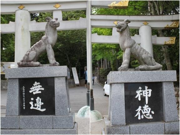 三ツ鳥居の狛犬
