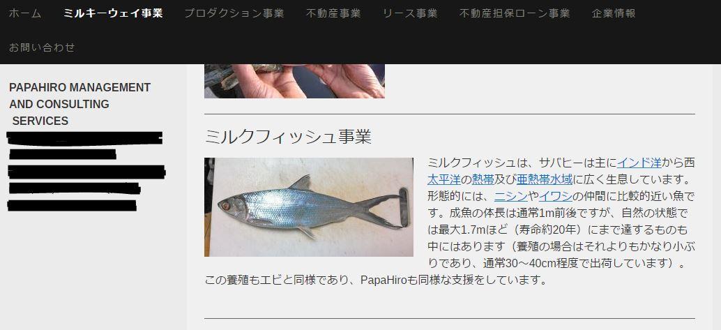papahiromilkfish