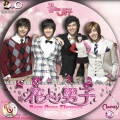 花より男子~Boys Over Flowers (3)