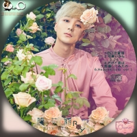Roy Kim - Blooming Season