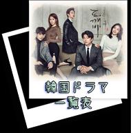 2017韓国ドラマ