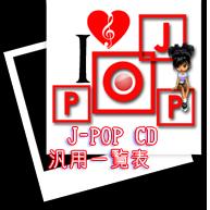 JPOP一覧表2017☆☆