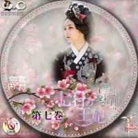 七日の王妃7