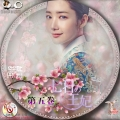 七日の王妃 (3)