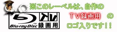 テレビ録画用ロゴ入りBD2017