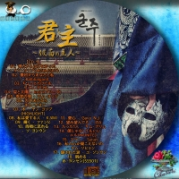 君主~仮面の主人~OST-CD1■
