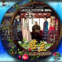 君主~仮面の主人~OST-CD1