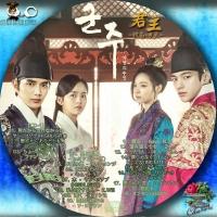 君主~仮面の主人~OST-CD1☆