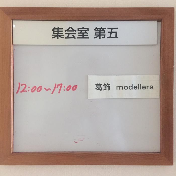 第1回葛モデ製作会001