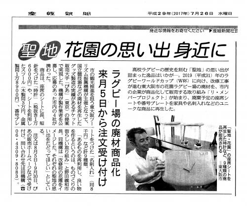 載せる新聞 (1)