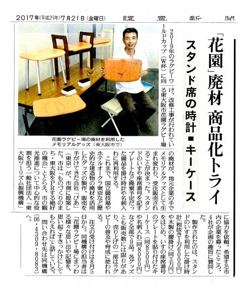 載せる新聞 (2)