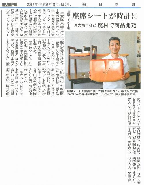 170807毎日新聞(花園ラグビー場リメンバープロジェクト) のコピー