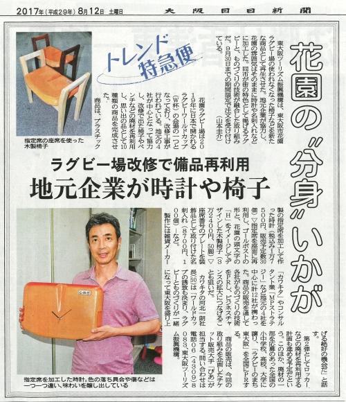 170812大阪日日新聞
