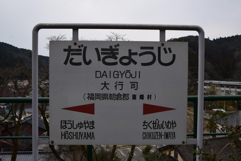 Daigyoji01.jpg