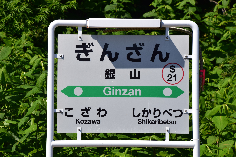 Ginzan01.jpg