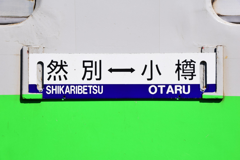 Shikaribetsu08.jpg