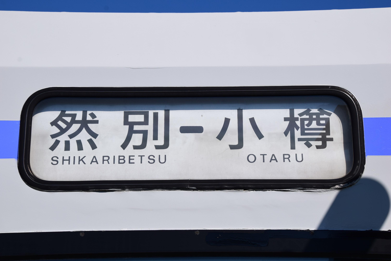 Shikaribetsu09.jpg