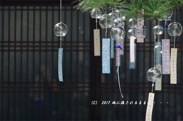 奈良・おふさ観音 風鈴まつり3