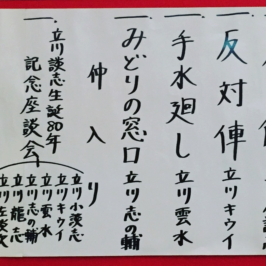 立川志の輔 「みどりの窓口」: 落語動画