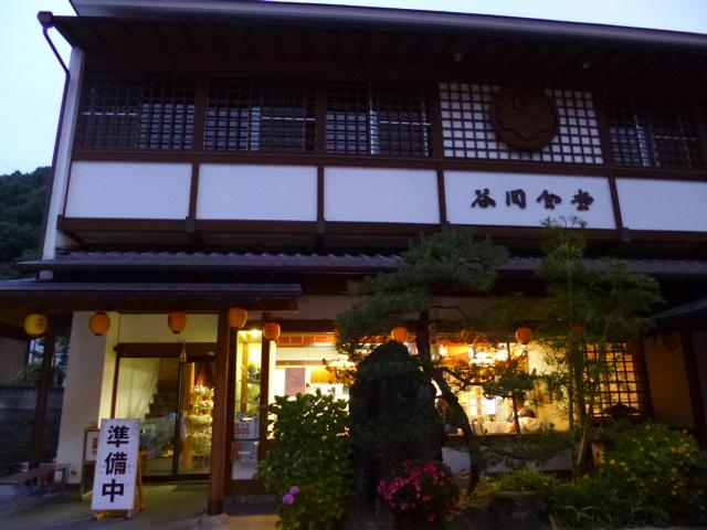 kazumiの 行ってきました 谷岡食...