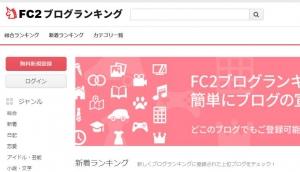 3.FC2ランキング登録