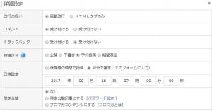 5.FC2記事予約投稿機能